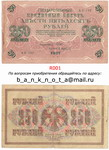 For sale 250 old Russian rubles of 1917 year Russia various old banknotes old paper money coins - продаются 250 рублей - двести пятьдесять рублей - 1917 год - იყიდება 250 ძველი რუსული რუბლი 1917 წელი