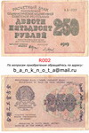 For sale 250 old Russian rubles of 1919 year Russia various old banknote old paper money coins - продаются 250 рублей - двести пятьдесят рублей - 1919 год - იყიდება 250 ძველი რუსული რუბლი 1919 წელი