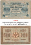 For sale 5000 old Russian rubles of 1918 year Russia old banknote old paper money - продаются 5000 рублей - пять тысяч рублей - 1918 год - იყიდება 5000 ძველი რუსული რუბლი 1918 წელი