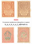 For sale 1 one old Russian ruble 2 two rubles of 1919 year Russia various old banknotes old paper money coins - продается 1 рубль - один рубль - 2 рубля - два рубля - 1919 год - расчетный знак Р.С.Ф.С.Р. - იყიდება 1 ერთი და 2 ორი ძველი რუსული რუბლი 1919 წელი