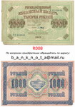 For sale 1000 one thousand old Russian rubles of 1917 year Russia various old banknote old paper money coins - продается 1000 рублей – одна тысяча рублей - 1917 год - Государственный Кредитный Билет Россия - იყიდება 1000 ერთი ათასი ძველი რუსული რუბლი ბანკნოტა რუსეთი 1917 წელი